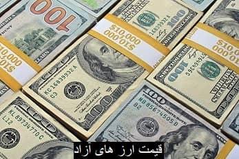 قیمت ارز و دلار 2 تیر 1400