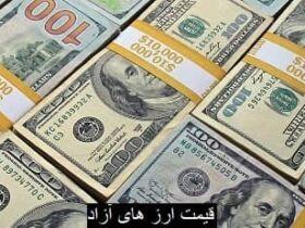 قیمت ارز و دلار 23 خرداد 1400