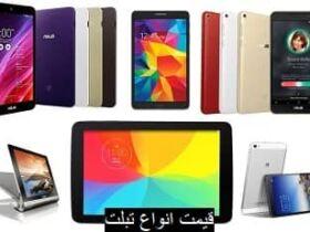 قیمت تبلت 26 خرداد 1400