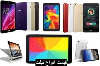 قیمت تبلت 27 خرداد 1400