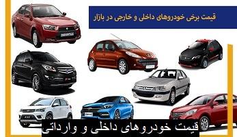 قیمت خودرو 20 خرداد 1400