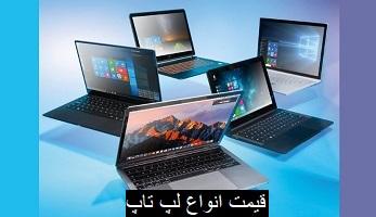 قیمت لپ تاپ 20 خرداد 1400