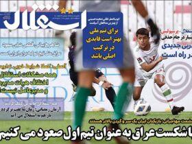 روزنامه های ورزشی 24 خرداد 1400