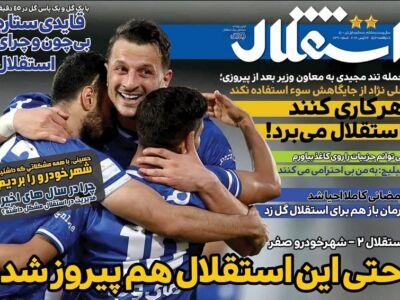روزنامه های ورزشی 1 تیر 1400