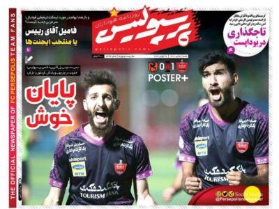 روزنامه های ورزشی 5 تیر 1400