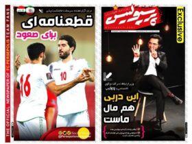 روزنامه های ورزشی 25 خرداد 1400