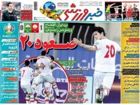 روزنامه های ورزشی 26 خرداد 1400