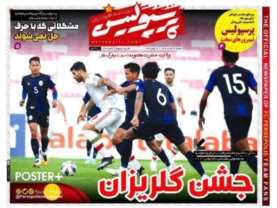 روزنامه های ورزشی 22 خرداد 1400