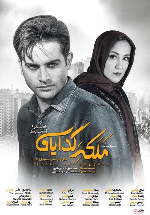 دانلود سریال ملکه گدایان قسمت 1 فصل دوم