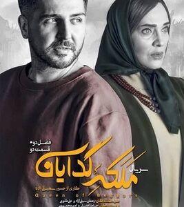 دانلود سریال ملکه گدایان قسمت 2 فصل دوم