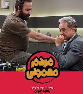 دانلود سریال مردم معمولی قسمت سیزدهم