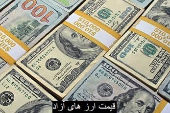 قیمت ارز و دلار 11 تیر 1400