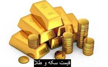قیمت سکه و طلا 30 تیر 1400