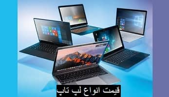 قیمت لپ تاپ 3 مرداد 1400