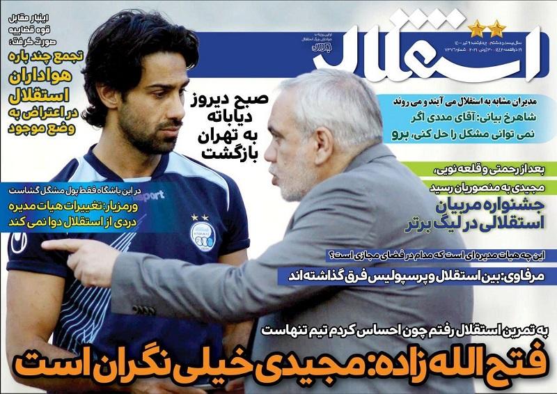 صفحه اول روزنامه استقلال