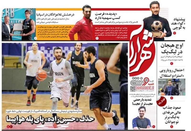 صفحه اول روزنامه شهرآرا