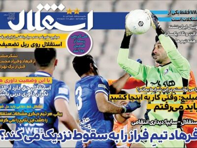 روزنامه های ورزشی 19 تیر 1400