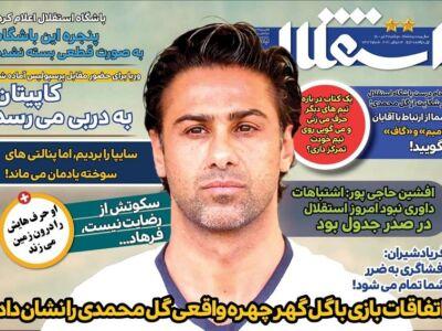 روزنامه های ورزشی 21 تیر 1400