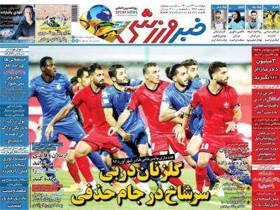 روزنامه های ورزشی 23 تیر 1400