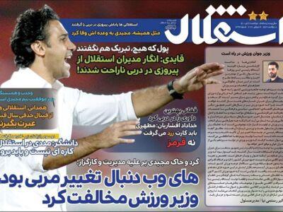 روزنامه های ورزشی 28 تیر 1400