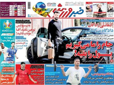 روزنامه های ورزشی 12 تیر 1400