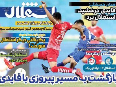 روزنامه های ورزشی 16 تیر 1400