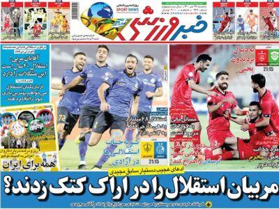 روزنامه های ورزشی 29 تیر 1400