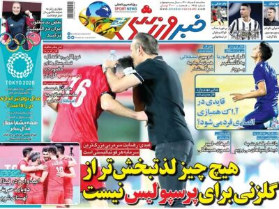 روزنامه های ورزشی 5 مرداد 1400