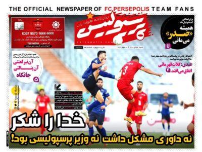 روزنامه های ورزشی 26 تیر 1400