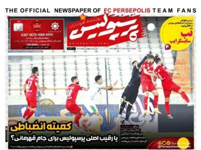 روزنامه های ورزشی 2 مرداد 1400