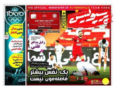 روزنامه های ورزشی 4 مرداد 1400