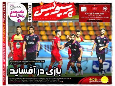 روزنامه های ورزشی 17 تیر 1400