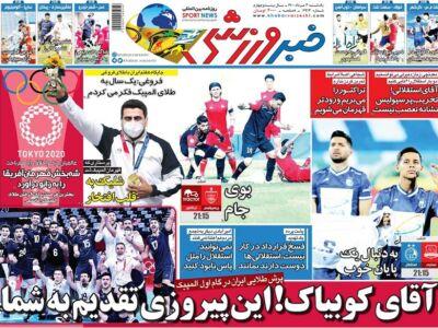 روزنامه های ورزشی 3 مرداد 1400