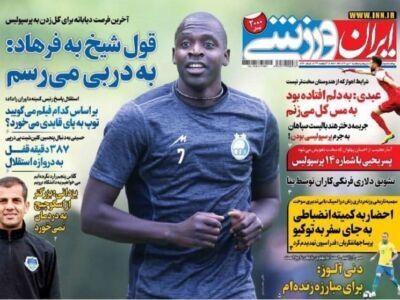 روزنامه های ورزشی 13 تیر 1400
