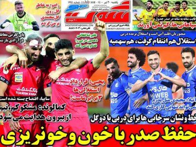 روزنامه های ورزشی 20 تیر 1400