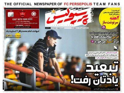 روزنامه های ورزشی 27 تیر 1400