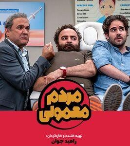 دانلود سریال مردم معمولی قسمت 14