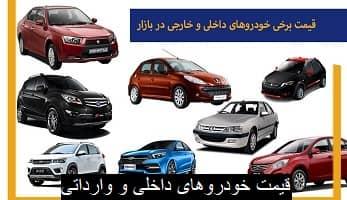 قیمت خودرو 6 شهریور 1400