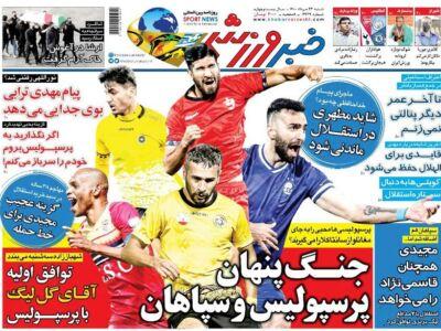 روزنامه های ورزشی 23 مرداد 1400