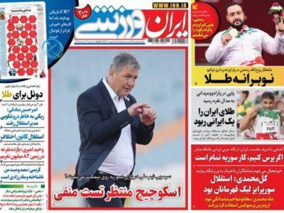 روزنامه های ورزشی 7 شهریور 1400