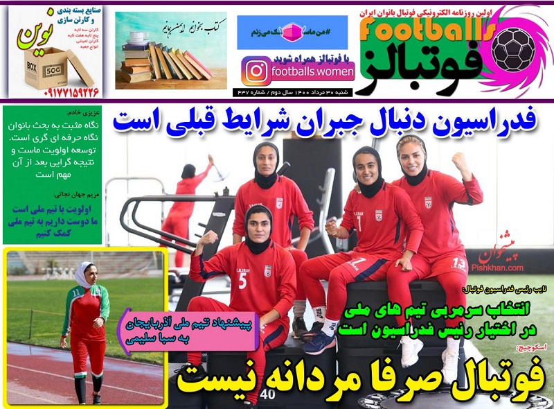 روزنامه های ورزشی 30 مرداد 1400