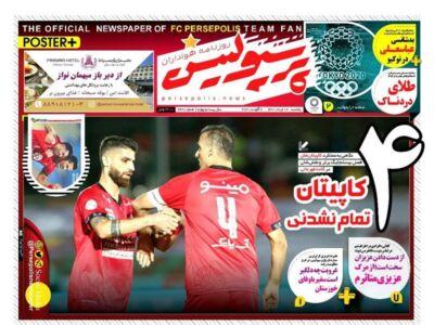 روزنامه های ورزشی 17 مرداد 1400