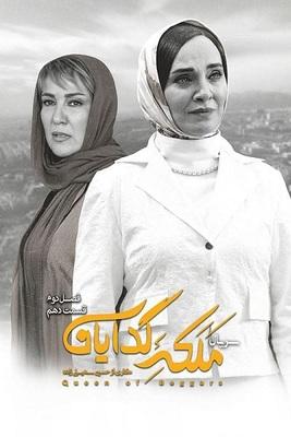 دانلود سریال ملکه گدایان فصل دوم قسمت 10