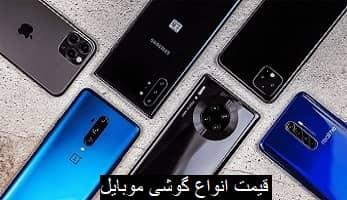 قیمت گوشی موبایل 30 شهریور 1400