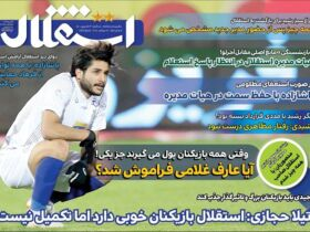 روزنامه های ورزشی 30 شهریور 1400