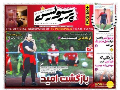 روزنامه های ورزشی 10 شهریور 1400