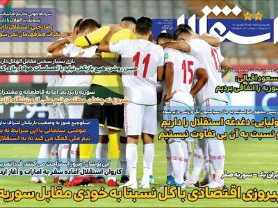 روزنامه های ورزشی 13 شهریور 1400