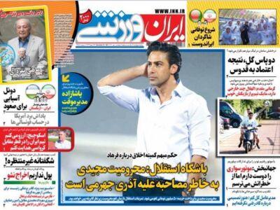 روزنامه های ورزشی 1 مهر 1400