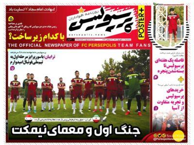 روزنامه های ورزشی 11 شهریور 1400