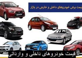 قیمت خودرو 1 آبان 1400